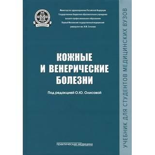 Кожные и венерические болезни 2 изд Олисова 2019 г. (Практическая медицина)