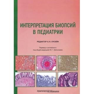 Интерпретация биопсий в педиатрии Хусейн 2019 г. (Практическая медицина)