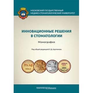 Инновационные решения в стоматологии Арутюнов 2019 г. (Практическая медицина)