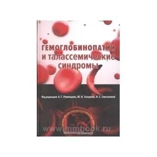 Гемоглобинопатии и талассемические синдромы Румянцев 2015 г. (Практическая медицина)