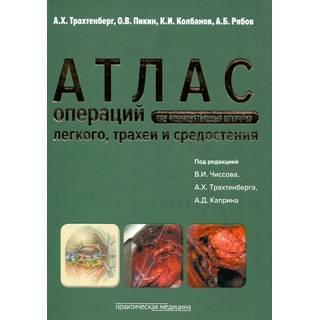 Атлас операций при злокачественных опухолях легкого, трахеи и средостения Чиссов 2014 г. (Практическая медицина)