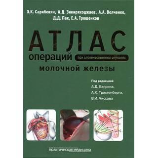 Атлас операций при злокачественных опухолях молочной железы Чиссов 2015 г. (Практическая медицина)