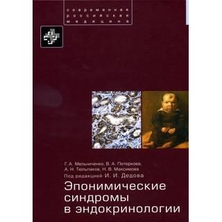 Эпонимические синдромы в эндокринологии Мельниченко 2013 г. (Практика)