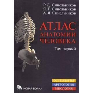Атлас анатомии человека т.1 Синельников 2018 г. (Новая волна)