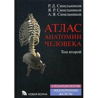 Атлас анатомии человека т.2 Синельников 2018 г. (Новая волна)
