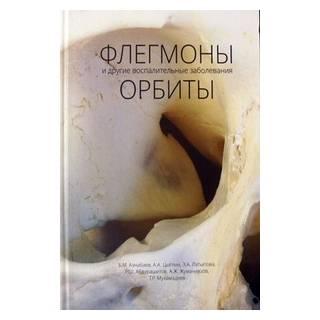 Флегмоны и другие воспалительные заболевания орбиты Азнабаев 2012 г. (Москва)
