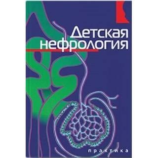 Детская нефрология Сигел 2006 г. (Практика)