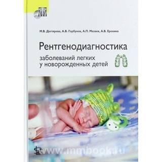 Рентгенодиагностика заболеваний легких у новорожденных детей Дегтярева 2018 г. (Логосфера)