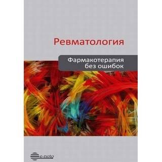 Ревматология. Фармакотерапия без ошибок. Мазуров 2017 г. (e-noto)