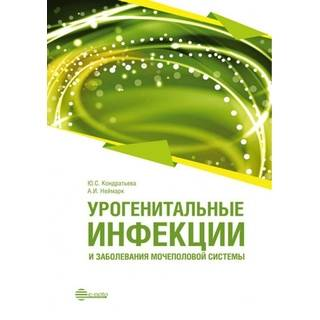 Урогенитальные инфекции и заболевания мочеполовой системы Кондратьева 2017 г. (e-noto)