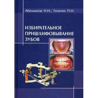 Избирательное пришлифовывание зубов Аболмасов Н.Н. 2010 г. (Смоленск)