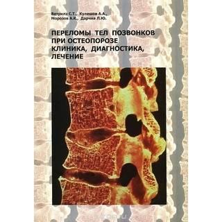 Переломы тел позвонков при остеопорозе. Клиника, диагностика, лечение Ветрилэ 2014 г. (Москва)