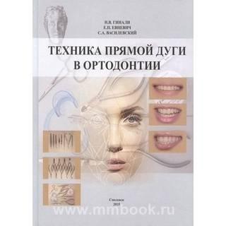 Техника прямой дуги в ортодонтии Гинали 2015 г. (Смоленск)