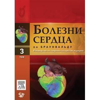 Болезни сердца по Браунвальду Т.3: руководство по сердечно-сосудистой медицине Браунвальд 2013 г. (Логосфера)