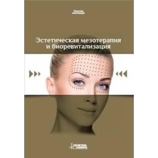 Эстетическая мезотерапия и биоревитализация. Выпуск 2 2016 г. (Косметика и медицина)