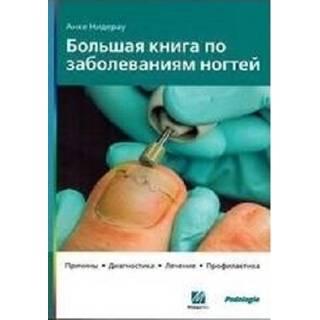 Большая книга по заболеваниям ногтей Нидерау А. 2017 г. (Мирада)