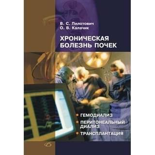 Хроническая болезнь почек. Методы заместительной почечной терапии Пилотович В. С. 2009 г. (Медицинская литература)