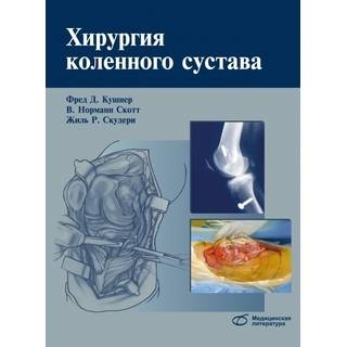 Хирургия коленного сустава Ф.Д. Кушнер 2014 г. (Медицинская литература)