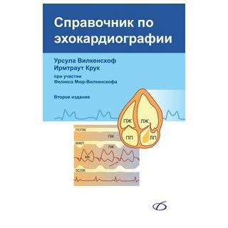 Справочник по эхокардиографии (2-е издание) У. Вилкенсхоф 2014 г. (Медицинская литература)