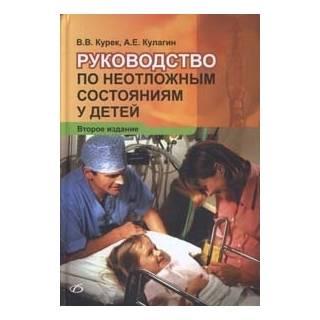 Руководство по неотложным состояниям у детей (2-е издание) Курек В. В. 2012 г. (Медицинская литература)