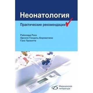 Неонатология. Практические рекомендации Р. Рооз 2013 г. (Медицинская литература)