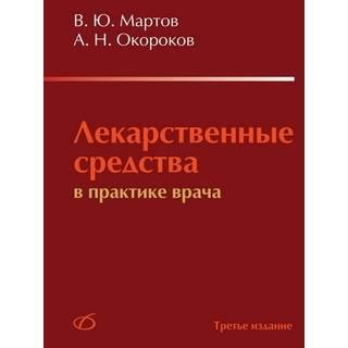 Лекарственные средства в практике врача (3-е издание) Мартов В. Ю. 2016 г. (Медицинская литература)