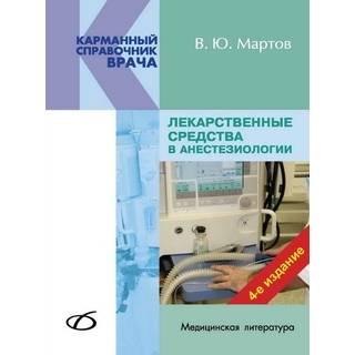 Лекарственные средства в анестезиологии (4-е издание) Мартов В. Ю. 2019 г. (Медицинская литература)