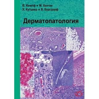 Дерматопатология В. Кемпф 2015 г. (Медицинская литература)
