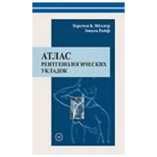 Атлас рентгенологических укладок Т. Б. Мёллер 2008 г. (Медицинская литература)