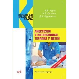 Анестезия и интенсивная терапия у детей (4-е издание) Курек В. В. 2019 г. (Медицинская литература)