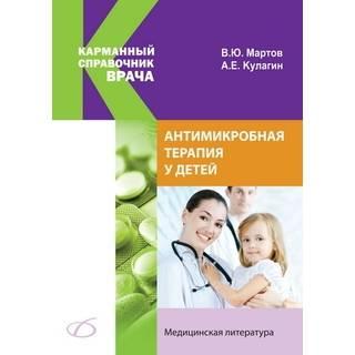 Антимикробная терапия у детей Мартов В. Ю. 2015 г. (Медицинская литература)