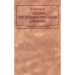 Глаукома при псевдонормальном давлении Волков 2001 г. (Медицина)