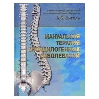 Мануальная терапия спондилогенных заболеваний Ситель 2008 г. (Медицина)