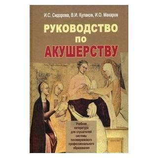Руководство по акушерству Сидорова 2006 г. (Медицина)