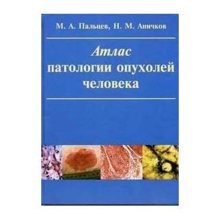 Атлас патологии опухолей человека Пальцев 2005 г. (Медицина)