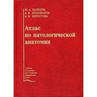 Атлас по патологической анатомии Пальцев 2010 г. (Медицина)