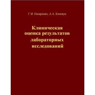 Клиническая оценка результатов лабораторных исследований Назаренко 2006 г. (Медицина)