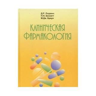 Клиническая фармакология Лоуренс 2002 г. (Медицина)