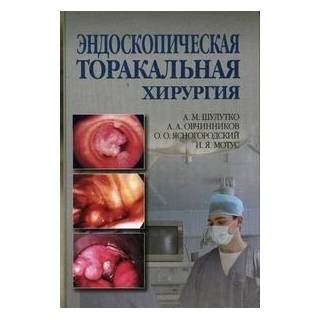Эндоскопическая торакальная хирургия Шулутко 2006 г. (Медицина)