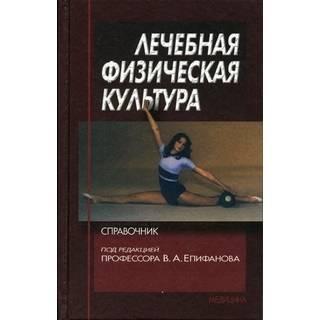 Лечебная физическая культура Епифанов 2004 г. (Медицина)