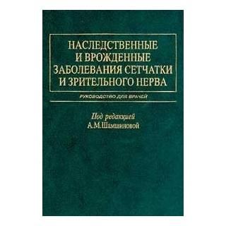 Наследственные и врожденные заболевания сетчатки и зрительного нерва Шамшинова 2001 г. (Медицина)