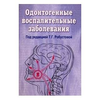 Одонтогенные воспалительные заболевания Робустова 2006 г. (Медицина)