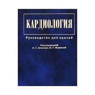 Кардиология Оганов 2004 г. (Медицина)