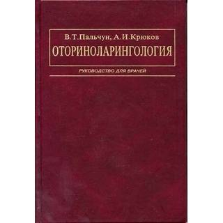 Оториноларингология Руководство Пальчун 2001 г. (Медицина)