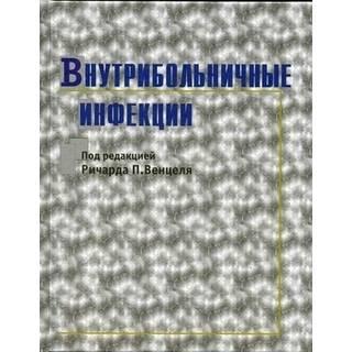 Внутрибольничные инфекции Венцель 2004 г. (Медицина)