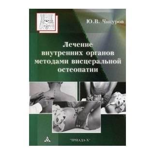 Лечение внутренних органов методами висцеральной остеопатии Чикуров 2018 г. (Триада Х)