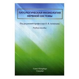 Патологическая физиология нервной системы Леонтьев 2019 г. (Спецлит)