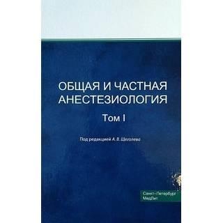 Общая и частная анестезиология, т.1 Щеголев 2018 г. (Санкт-Петербург)