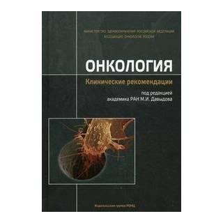 Онкология. Клинические рекомендации Давыдов 2018 г. (Практическая медицина)