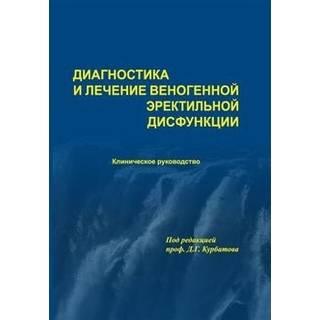 Диагностика и лечение веногенной эректильной дисфункции Курбатов 2017 г. (Москва)